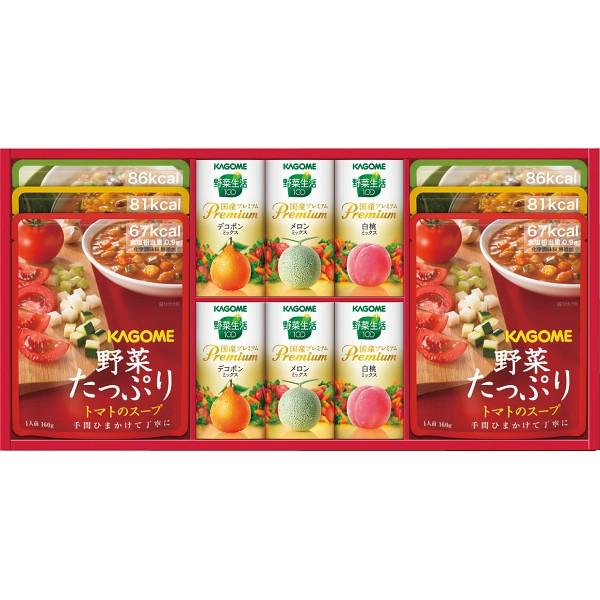 【送料無料】カゴメ 野菜スープ&野菜飲料ギフト SYP−30【代引不可】【ギフト館】