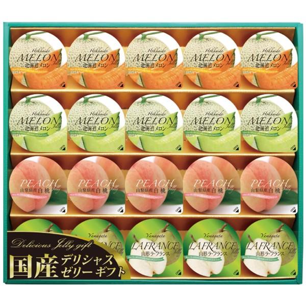 【送料無料】金澤兼六製菓 国産デリシャスゼリーギフト KDL−30【代引不可】【ギフト館】