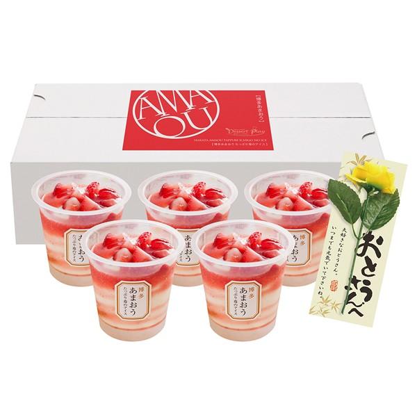 【送料無料】【父の日】父の日 博多あまおう たっぷり苺のアイス F−A−A5【代引不可】【ギフト館】