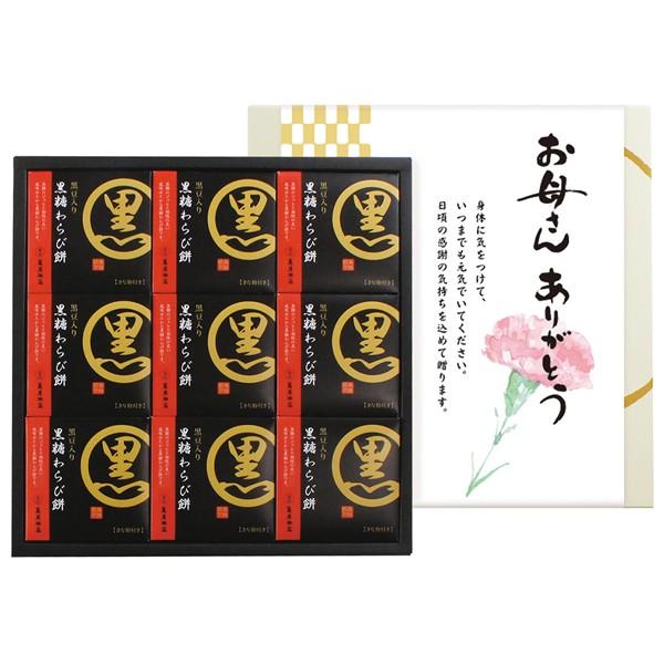 【送料無料】【母の日】母の日 京都 萬屋淋窕 黒豆入り黒糖わらび餅  M−YJ−KS【代引不可】【ギフト館】