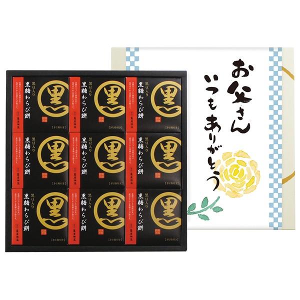 【送料無料】【父の日】父の日 京都 萬屋淋窕 黒豆入り黒糖わらび餅  F−YJ−KS【代引不可】【ギフト館】
