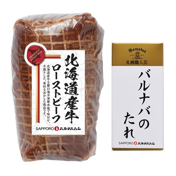 【送料無料】【父の日】父の日 札幌バルナバハム 北海道産牛のローストビーフ AOP−50【代引不可】【ギフト館】