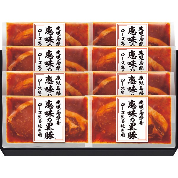 【送料無料】【父の日】鹿児島県産恵味の黒豚ロース生姜焼き用セット FSY−BP50【代引不可】【ギフト館】