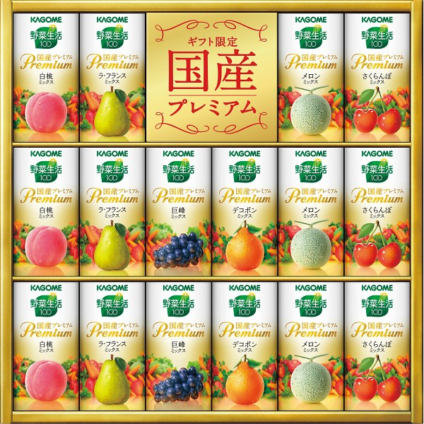 【送料無料】カゴメ 野菜生活ギフト 国産プレミアム(16本) YP−30R【代引不可】【ギフト館】