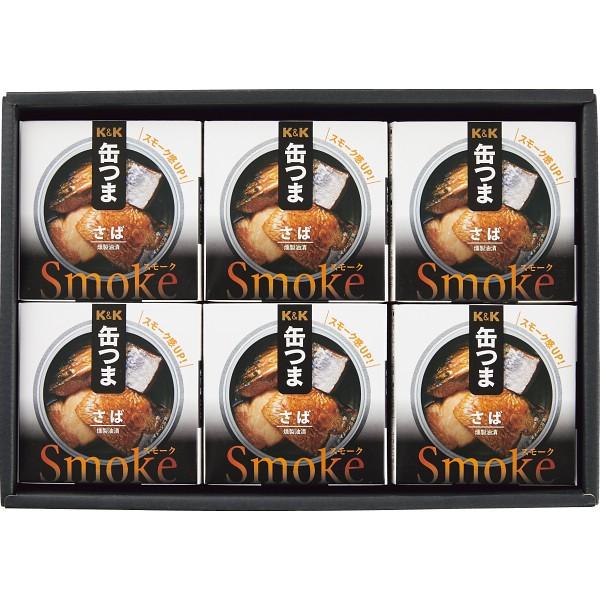 【送料無料】K&K 缶つまスモーク鯖 SMOKES【代引不可】【ギフト館】