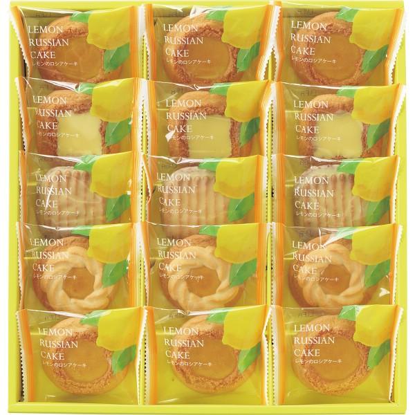 【送料無料】レモンのロシアケーキ(15個) LM−10【代引不可】【ギフト館】