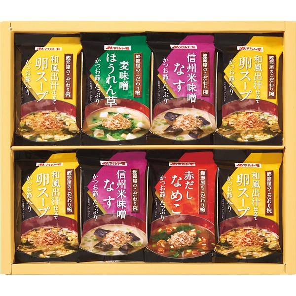 【送料無料】マルトモ 鰹節屋のこだわり椀セット(8食) MS−10N【代引不可】【ギフト館】