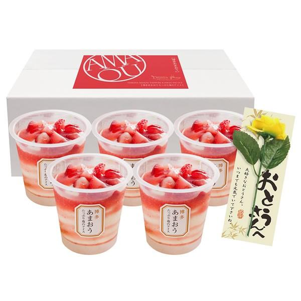 【送料無料】【父の日】父の日 博多あまおう たっぷり苺のアイス F−A−AT5【代引不可】【ギフト館】