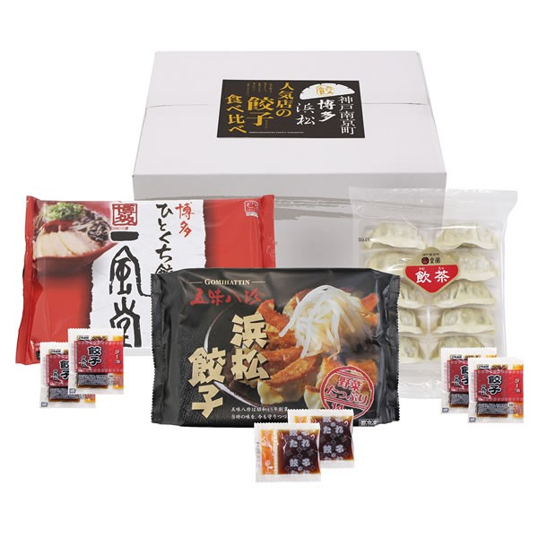 【送料無料】【父の日】父の日 博多・神戸南京町・浜松 人気店の餃子食べ比べ(39個) KF−GTR3【代引不可】【ギフト館】