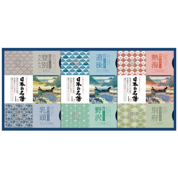 【送料無料】日本の名湯オリジナルギフトセット CMOG−20 CMOG−20【ギフト館】