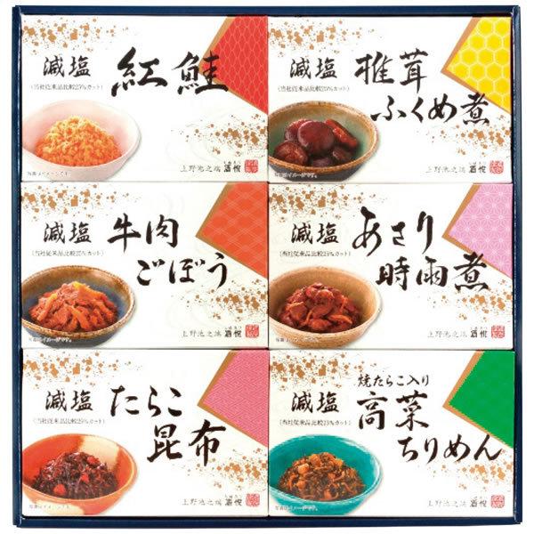 【送料無料】酒悦 減塩佃煮・惣菜詰合せ AG−35 AG−35【ギフト館】