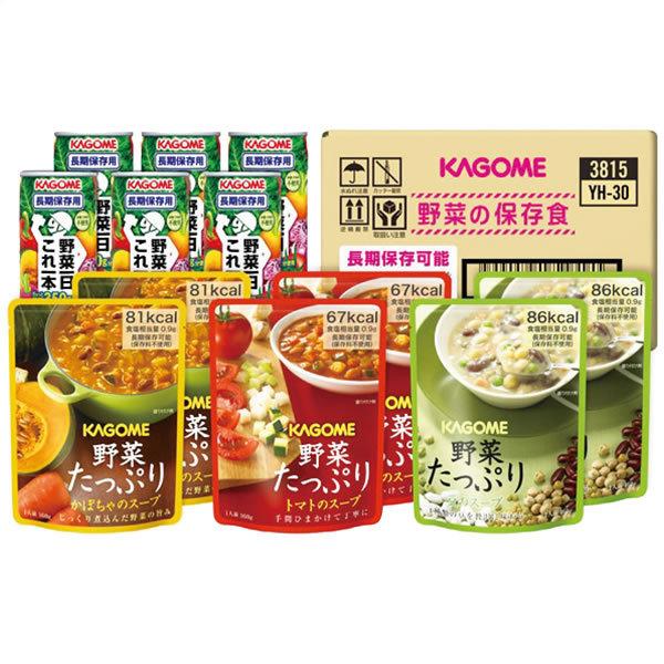 【送料無料】カゴメ 野菜の保存食セット YH−30 YH−30【ギフト館】