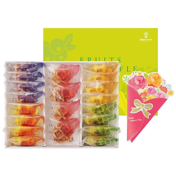 【送料無料】【母の日】果実のキモチ 母の日 果実のキモチ フルーツミニワッフル M−YJ−FW【ギフト館】