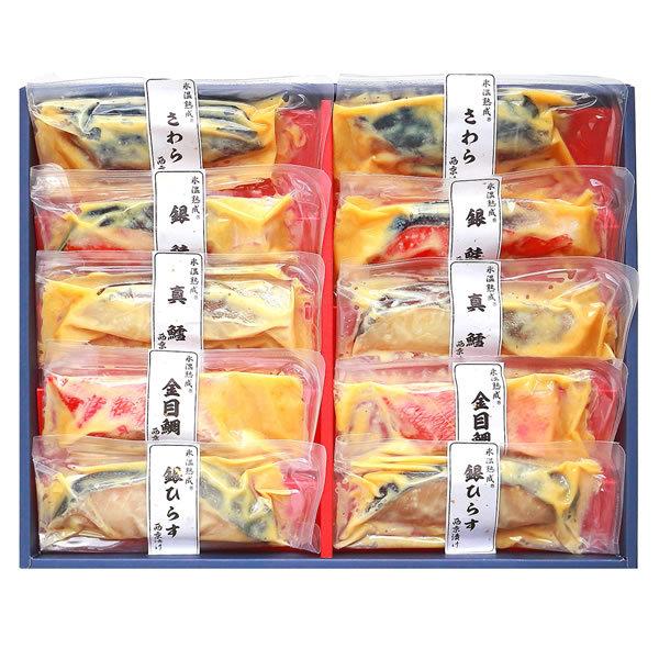 【送料無料】【母の日】山陰大松 (母の日限定包装)氷温熟成西京漬けギフトセット10切 SSKD−50【ギフト館】