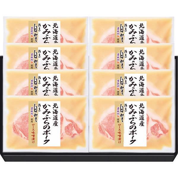 【送料無料】北海道産かみふらのポーク ロース味噌漬セット MD−FN40【ギフト館】