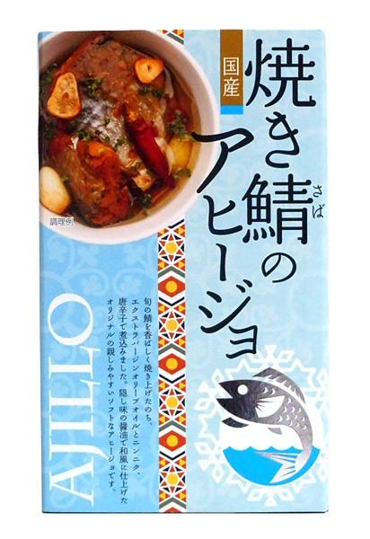 高木商店 焼き鯖のアヒージョ 100g【イージャパンモール】