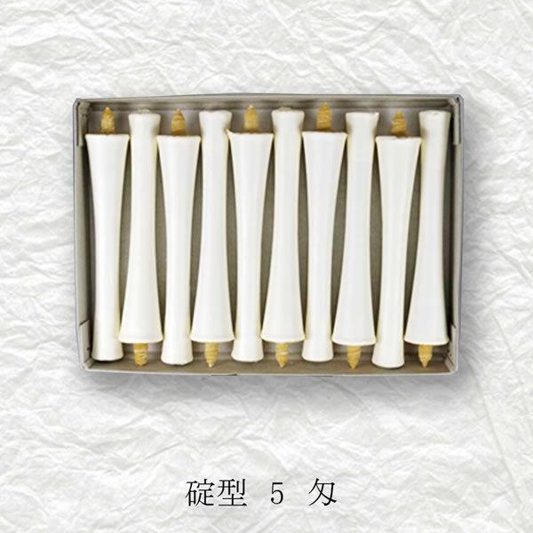 有限会社中村ローソク 碇型和ろうそく 5匁10本入(白)【逸品館】