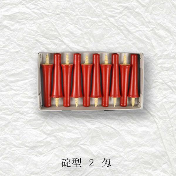 有限会社中村ローソク 碇型和ろうそく 2匁10本入(朱)【逸品館】