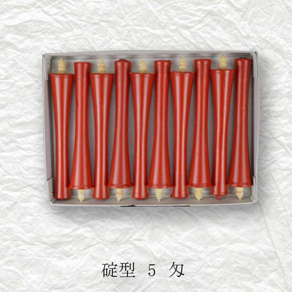 有限会社中村ローソク 碇型和ろうそく 5匁10本入(朱)【逸品館】