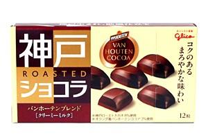 グリコ 神戸ローストショコラバンホーテンブレンドクリーミミルク53g【イージャパンモール】