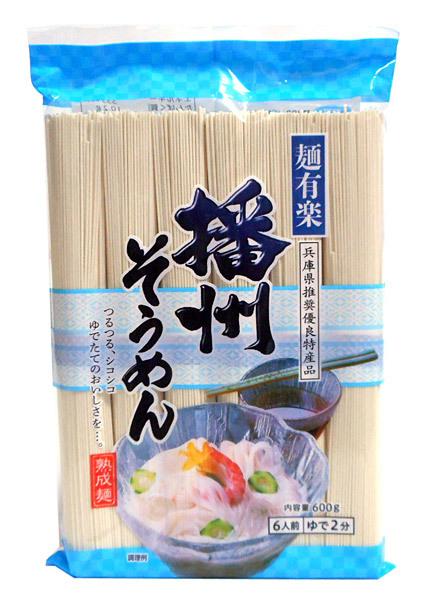 麺有楽 播州そうめん600g【イージャパンモール】
