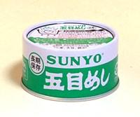 サンヨー堂 弁当缶 五目めし EOT2【イージャパンモール】
