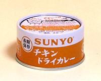 サンヨー堂 弁当缶 チキンドライカレー EOT2【イージャパンモール】