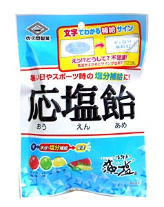 佐久間製菓 応塩飴 90g【イージャパンモール】
