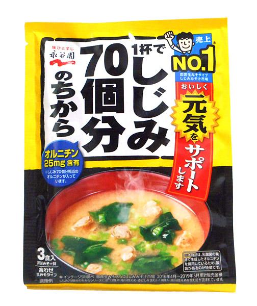 永谷園 1杯デシジミ70コ分のチカラミソシル フクロ【イージャパンモール】
