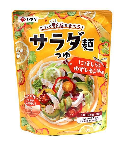 ヤマキ サラダ麺つゆにぼしだしゆずレモン風味3P【イージャパンモール】