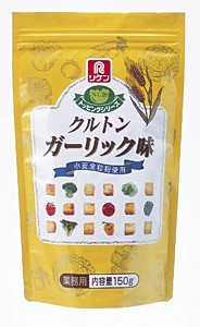 理研 クルトン ガーリック味 150g【イージャパンモール】
