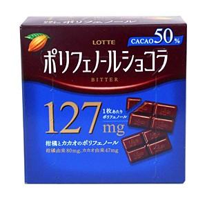 ロッテ ポリフェノールショコラ カカオ50% 56g【イージャパンモール】