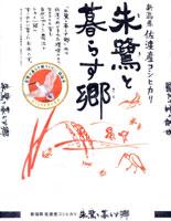 朱鷺と暮らす郷(新潟県佐渡産コシヒカリ)5kg【逸品館】