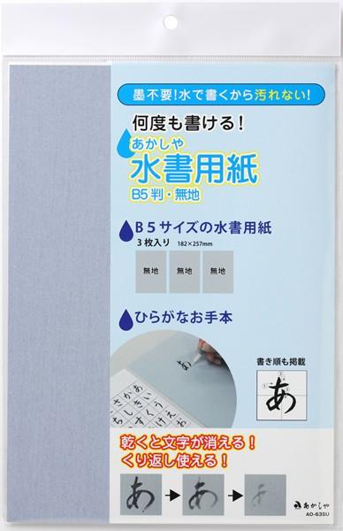 株式会社あかしや あかしや水書用紙 B5判・無地 AO−63SU【逸品館】