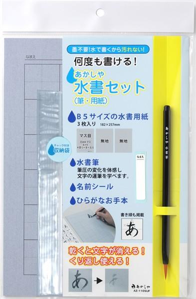 株式会社あかしや あかしや水書セット(筆・用紙) AZ−110SUF【逸品館】