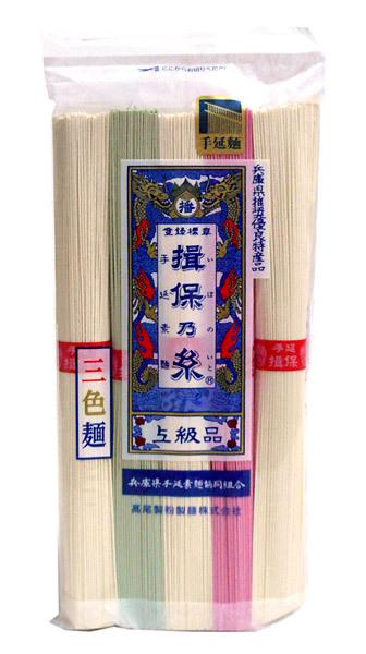 揖保の糸 揖保の糸素麺三色麺250g【イージャパンモール】