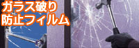 ガラス破り防止フィルム