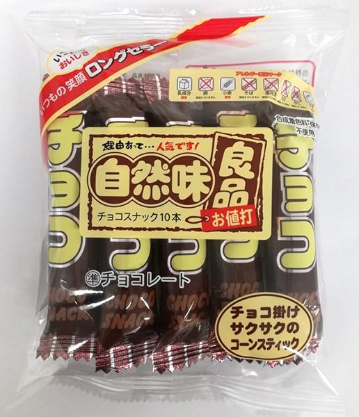 ★まとめ買い★ リスカ 自然味良品 チョコスナック 10本 ×12個【イージャパンモール】