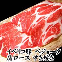 イベリコ豚 ベジョータ 肩ロース すき焼き