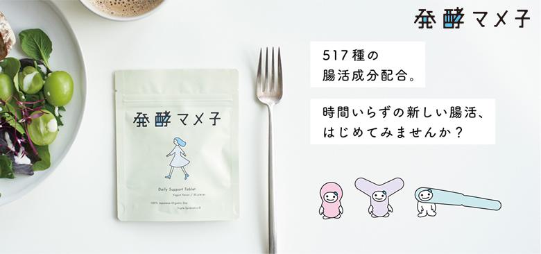 発酵マメ子特集