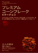 日本食品製造 プレミアムコーンフレークビターチョコ ×5個【イージャパンモール】