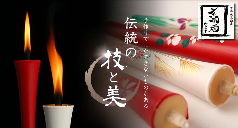 京都中村屋 和蝋燭