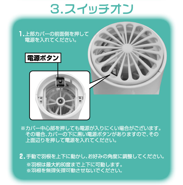USB扇風機アロマミニタワーファン プラージュ