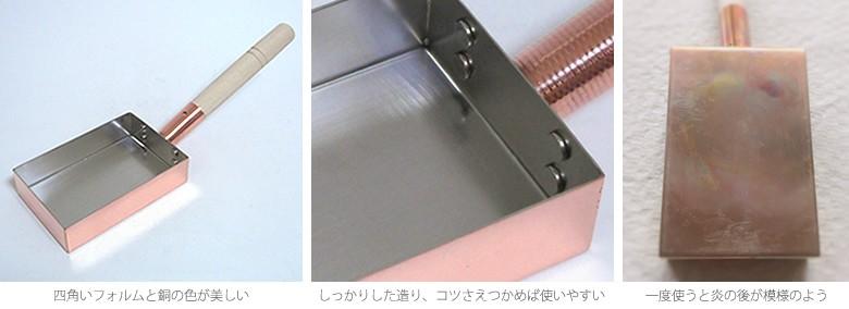 純銅製玉子焼き器のお手入れ方法
