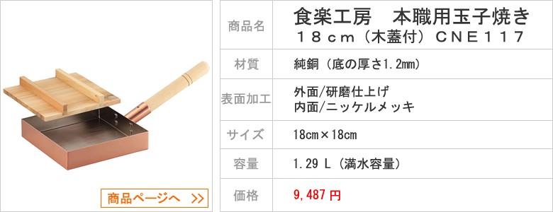 食楽工房 本職用玉子焼き18cm(木蓋付) CNE117