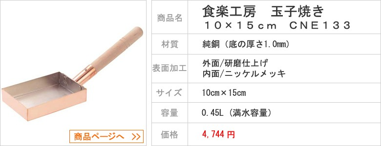 食楽工房 玉子焼き10×15cm CNE133