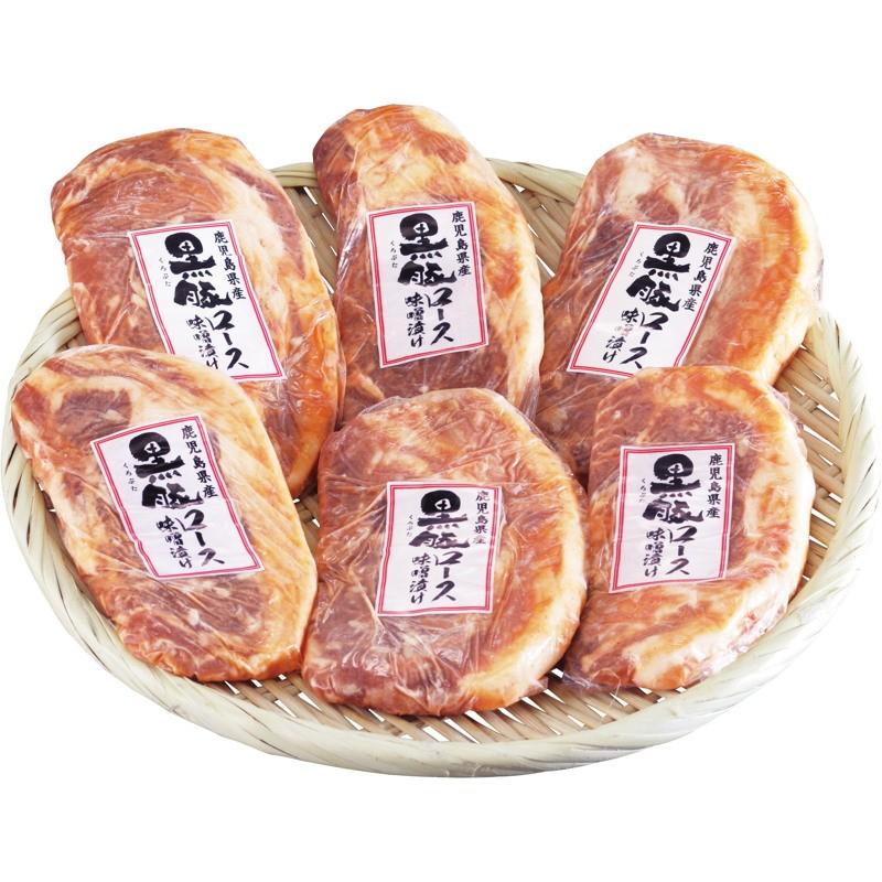 【送料無料】鹿児島県産黒豚ロース味噌漬 198306【代引不可】【ギフト館】