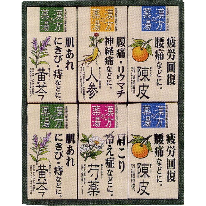 【送料無料】漢方の薬湯 薬用入浴剤ギフトセット KP−20【代引不可】【ギフト館】