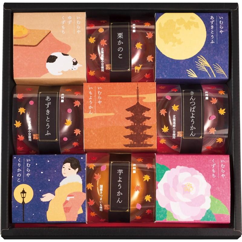 【送料無料】井村屋 和菓子の彩 WIR−15【代引不可】【ギフト館】