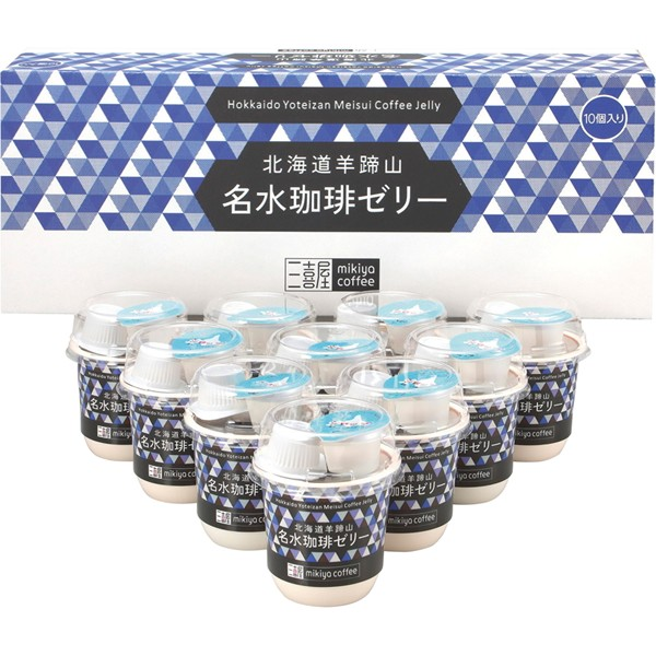 【送料無料】北海道羊蹄山名水珈琲ゼリー(10個入) MCJ−BZ【代引不可】【ギフト館】
